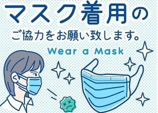 作業中はマスクの着用をお願いします!