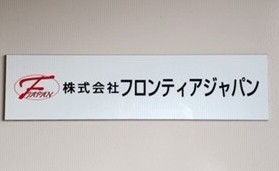 面接は弊社フロンティアジャパンで行います。